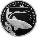 2 рубля 2008 г. Азово-черноморская шемая, серебро, пруф