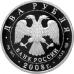 2 рубля 2008 г. Дозорщик-император, серебро, пруф