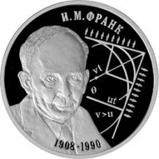 2 рубля 2008 г. И.М. Франк, серебро, пруф.