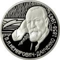 2 рубля 2008 г. В.И. Немирович-Данченко, серебро, пруф.