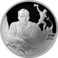 2 рубля 2008 г. Е.С. Вучетич, серебро, пруф.