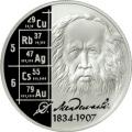 2 рубля 2009 г. Д.И. Менделеев, серебро, пруф.