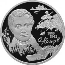 2 рубля 2009 г. А.В. Кольцов, серебро, пруф.