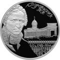 2 рубля 2009 г. А.Н. Воронихин, серебро, пруф.