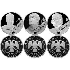 2 рубля 2009г. Хоккеисты - Бобров, Мальцев, Харламов (3 монеты)