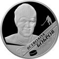 2 рубля 2009 г. В.М. Бобров, серебро, пруф.