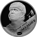 2 рубля 2009 г. А.Н. Мальцев, серебро, пруф
