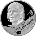 2 рубля 2009 г. В.Б. Харламов, серебро, пруф.
