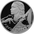 2 рубля 2010 г. Г.С. Уланова, серебро, пруф.
