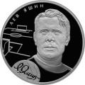2 рубля 2010 г. Л.И. Яшин, серебро, пруф.