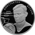 2 рубля 2010 г. К.И. Бесков, серебро, пруф.