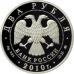 2 рубля 2010 г. Э.А. Стрельцов, серебро, пруф.