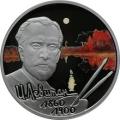 2 рубля 2010 г. Левитан, серебро, пруф