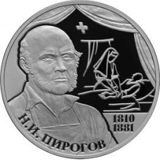 2 рубля 2010 г. Пирогов, серебро, пруф