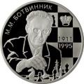2 рубля 2011г. Шахматист М.М. Ботвинник, серебро, пруф