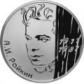 2 рубля 2011г. Актер А.И. Райкин, серебро, пруф