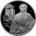 2 рубля 2011г. Ученый-естествоиспытатель М.В. Ломоносов, серебро, пруф