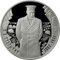 2 рубля 2012 г. Государственный деятель П.А. Столыпин, серебро, пруф