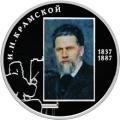2 рубля 2012 г. Художник И.Н. Крамской, серебро, пруф