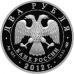 2 рубля 2012 г. Писатель И.А. Гончаров, серебро, пруф