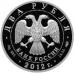 2 рубля 2012 г. Государственный деятель А.И. Васильев, серебро, пруф