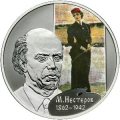 2 рубля 2012 г. Художник М.В. Нестеров, серебро, пруф