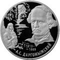 2 рубля 2013 г. Композитор А.С. Даргомыжский, серебро, пруф