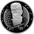 2 рубля 2013 г. Естествоиспытатель В.И. Вернадский, серебро, пруф