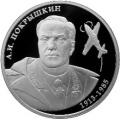 2 рубля 2013 г. Летчик А.И. Покрышкин, серебро, пруф