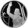 2 рубля 2013 г. Лыжница Кулакова Г.А., серебро, пруф