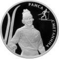 2 рубля 2013 г. Лыжница Сметанина Р.П., серебро, пруф