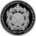 2 рубля 2013 г. 250-летие Генерального штаба Вооруженных сил Российской Федерации, серебро, пруф