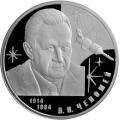 2 рубля 2014 г. Конструктор В.Н. Челомей, серебро, пруф
