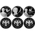 2 рубля 2014г. Гимнасты - Андрианов, Латынина, Шахлин (3 монеты)