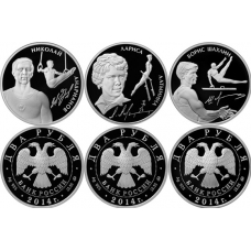 Набор монет Гимнасты - Андрианов, Латынина, Шахлин