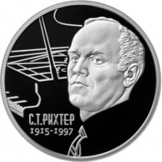 2 рубля 2015г. Пианист С.Т. Рихтер, серебро, пруф