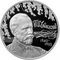 2 рубля 2015г. Композитор П.И. Чайковский, серебро, пруф