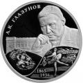 2 рубля 2015г. Композитор А.К. Глазунов, серебро, пруф
