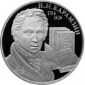 2 рубля 2016г. Писатель Н.М. Карамзин, серебро, пруф