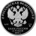 2 рубля 2016г. Композитор С.С. Прокофьев, серебро, пруф
