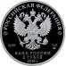 2 рубля 2016г. Музыкант Э. Г. Гилельс, серебро, пруф