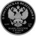 2 рубля 2016г. Поэт Г.М. Тукай, серебро, пруф