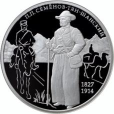 2 рубля 2017г. Географ П.П. Семенов-Тян-Шанский, серебро, пруф