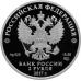 2 рубля 2017г. Поэт К.Д. Бальмонт, серебро, пруф
