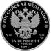 2 рубля 2017г. Художник И.К. Айвазовский, серебро, пруф