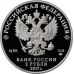 2 рубля 2017г. Режиссер Ю.П. Любимов, серебро, пруф