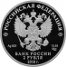 2 рубля 2017г. Балетмейстер М.И. Петипа, серебро, пруф