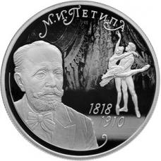 2 рубля 2018г. Балетмейстер М.И. Петипа, серебро, пруф