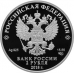 2 рубля 2017г. Писатель Максим Горький, серебро, пруф