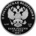 Монета 2 рубля 2018 Струве.В.Я, астроном, геодезист (серебро, пруф)